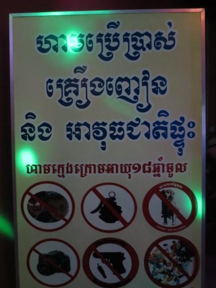 Karaoke en Siem Reap